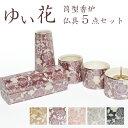 【送料無料】仏具5点セット ゆい花 筒型香炉(茶湯器・仏飯器...