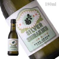 志ら菊 SILVER SHIRAKIKU 吟醸酒 180ml *レトロラベル*