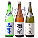 「 獺祭(39) ・ 水芭蕉 ・ 山本 」★純米大吟醸 飲み比べ1800ml×3本セット