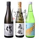 「 作 ・ 飛龍 ・黄金澤 」★朝日米 飲み比べ720ml×3本セット