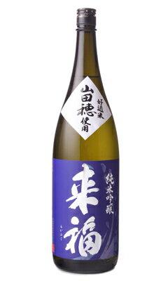 来福 純米吟醸 山田穂 1800mlの商品画像