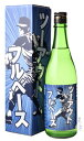 山本 ツーアウトフルベース 720ml 日本酒 山本合名 秋田県