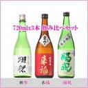「 獺祭(50) ・ 来福 ・ 福祝 」★飲み比べ720ml×3本セット