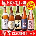 辛口 本醸造 1800ml×5本 日本酒 飲み比べセット 送料無料※一部地域除く 墨廼江