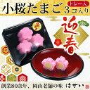 小桜たまご 3コ入り/うずら卵が丸ごと1つ入った桜の形のかわいらしいさつま揚げ。お花見弁当、おでん、オードブル、お正月のおせちに。うずらたまご入り揚げかまぼこ、バクダン 小さくら玉子 小桜玉子 練り物 おつまみ うずら玉