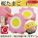 桜たまご(真空パック、ドーム)/ゆで卵が丸ごと1つ入った桜の...