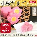 小桜たまご 3コ入り【袋入り】/うずら卵が丸ごと1つ入った桜...