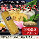 「特上ごぼう天(真空)」国産ごぼう使用の特製さつま揚げ 瀬戸内の手造り 天ぷら、棒天、揚げかまぼこ、揚げかまぼこ 西日本 おでん