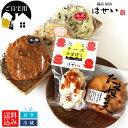 初回限定♪特別価格!長谷井商店の蛸チーズかまぼこ入...
