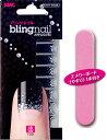 【普通郵便で送料無料】ブリングネイル(BL-20)blingnail