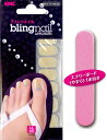 【普通郵便で送料無料】ブリングネイル(BL-26)blingnail