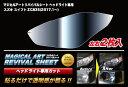 ハセプロ マジカルアート リバイバルシート車種専用カット/スズキ スイフト ZC83S(2017.1〜)