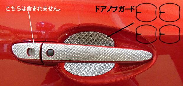 マジカルカーボンドアノブガードデミオDJ3・DJ...の商品画像