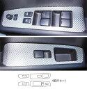 マジカルカーボンドアスイッチパネルX-トレイルNT/T31 2007.8〜2010.7
