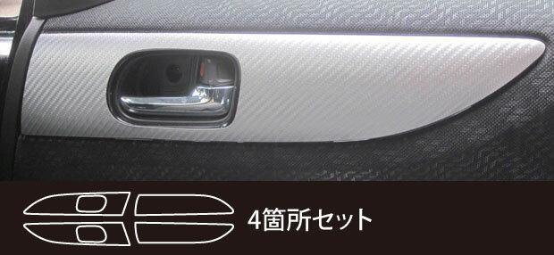 マジカルアートレザードアインナーハンドルパネルN BOXカスタムJF1・JF2  2011.12〜