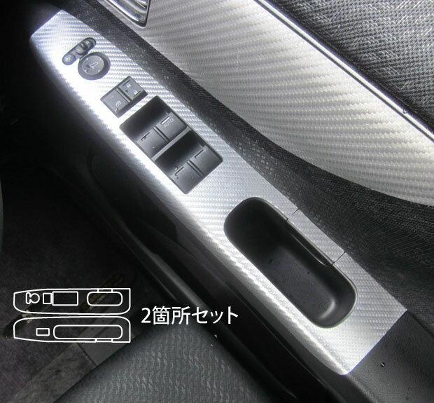 マジカルアートレザードアスイッチパネルN BOXカスタムJF1・JF2  2011.12〜