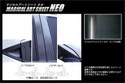 ハセプロ ≪マジカルアートシートNEO≫ ピラー フルセット ヴェゼル RU1〜4 2013.11〜