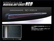 ハセプロ ≪マジカルアートシートNEO≫ リアワイパー ヴェゼル RU1〜4 2013.11〜