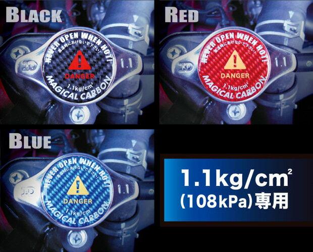 ラジエーターキャップエンブレム1.1kg/cm2(108kPa)専用