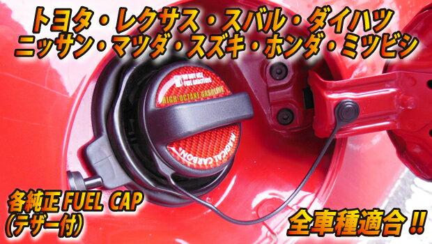 マジカルカーボン フューエルキャップ エンブレムホンダ用ハイオクガソリン車