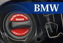 マジカルカーボン フューエルキャップエンブレム(BMW)