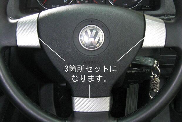 マジカルアートレザーステアリングホイールスイッチパネルゴルフ5 ヴァリアント2007.9〜2009.10