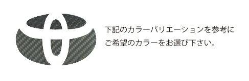 マジカルカーボン  リアエンブレム(マジョーラカラー) トヨタ i Q   KGJ / NGJ 10   2008.11〜
