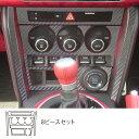ハセプロ マジカルアートレザー エアコンスイッチパネル  GT・GTリミテッド用 トヨタ 86 ZN6 2012・04〜