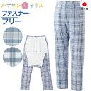 日本製 介護 パジャマ 腰開き ファスナー 全開 パンツ 洗い替えパンツ フルオープン