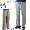 おしりスルッとニットパンツ M L LL シニアファッション メンズ 紳士用 70代 80代