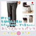 日本製 おしりスルッとパンツ 通年間 | シニアファッション 高齢者 服 引き上げやすい