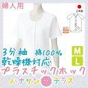 ワンタッチ肌着 下着 前開き 介護 プラスチックホックシャツ 3分袖 乾燥機対応 | 半袖