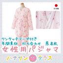 日本製 介護 シニア パジャマ 打ち合わせ ワンタッチテープ ラウンジウェア | 介護用