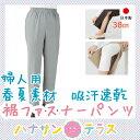 日本製 裾ファスナーパンツ 春夏 吸汗速乾 | M.L.LL.3L シニアファッション 高齢者 服