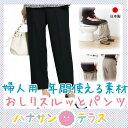 日本製 おしりスルッとパンツ 通年間 | S.M.L.LL.3L シニアファッション 高齢者 服 引