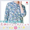 日本製 Tシャツ レディース 7分袖 花柄ストレッチ   シ...