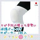 日本製 膝 サポーター 1枚入り | 保温用パッド付き サポ...