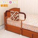 ベッド用 手すり 介護 ベッド ガード ささえ スタンダードタイプ 普通型 吉野商会 寝具 手すり 立ち上がり 療養ベッドに