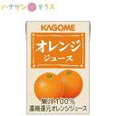 オレンジジュース 業務用 100mL カゴメ