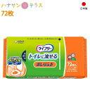 日本製 おしりふき 介護 水に流せる ライフリー おしりふき トイレに流せるタイプ 72