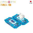 日本製 おしりふき 介護 水に流せる フタ付 ライフプラス流せる介護ウエット 72枚入 1