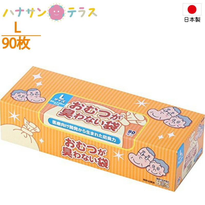日本製おむつが臭わない袋BOS大人用箱型L90枚入クリロン化成ベビー赤ちゃん介護大人用ペット紙おむつ