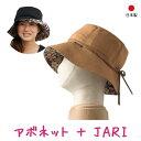 日本製 ヘッドガード 女性用 おしゃれ アボネット+JAR