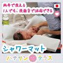 日本製 シャワーマット【ラッピング可能】 | 沐浴マット ベ...