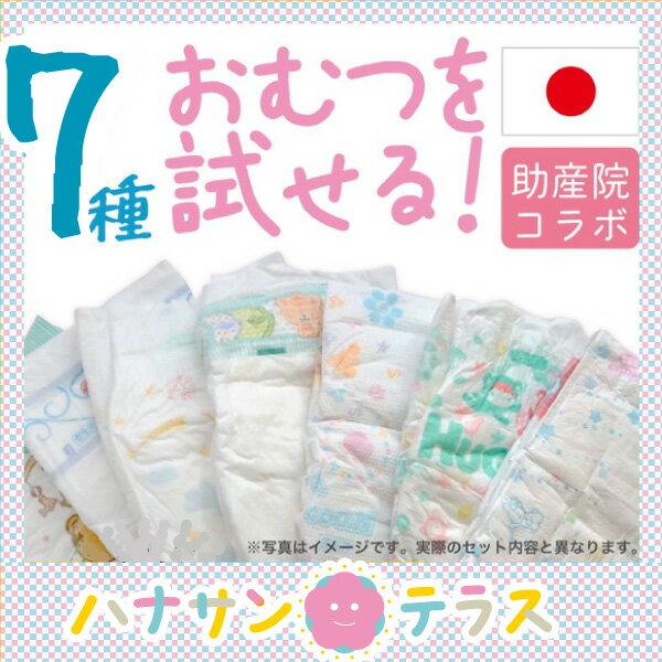 紙おむつアソート おむつお試しパック赤ちゃんオムツお試しセット新生児用少量メリーズナチュラルムーニー