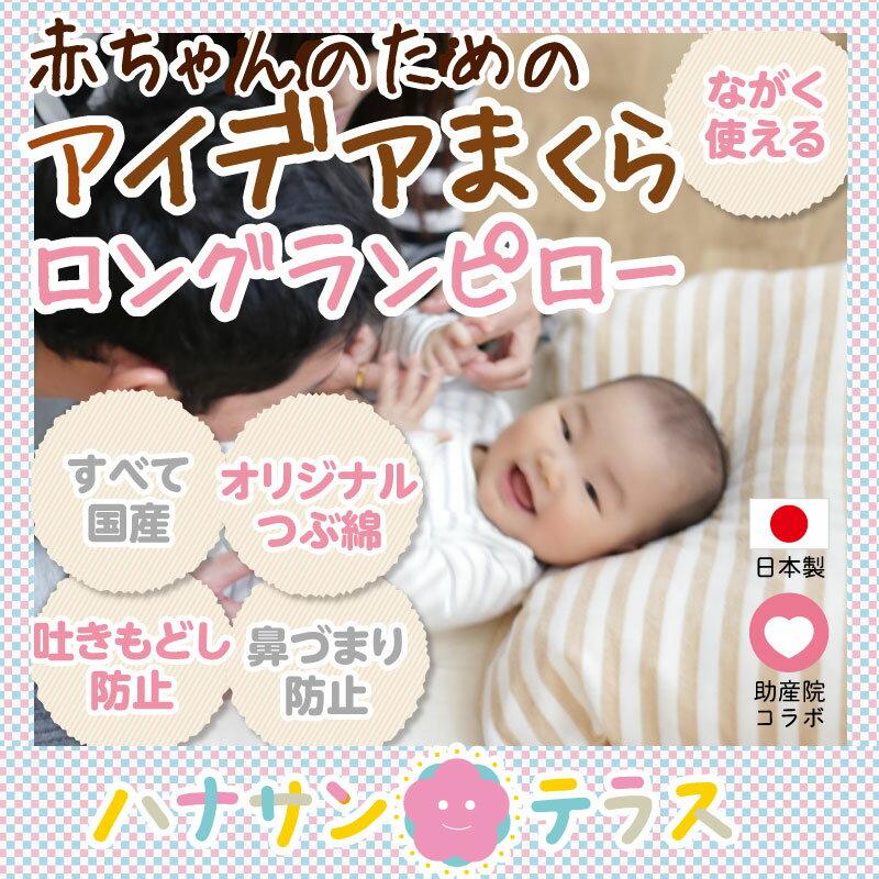 日本製ロングランピロー(吐き戻し防止枕)本体+カバーラッピング可能|スリーピングピロー赤ちゃんまくら