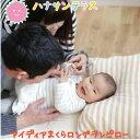 日本製 ロングランピロー(吐き戻し防止枕...