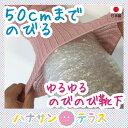 日本製 介護 靴下 特大 極上しめつけません ソックス 神戸生絲 | 介護用靴下 大きい