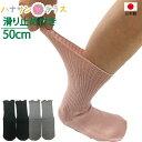 日本製 介護 靴下 特大 すべり止め付 極上しめつけません ソックス 神戸生絲 | 介護用