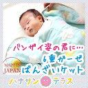 日本製 6重ガーゼ ばんざいケット ベビーブランケット 洗濯可能でいつも清潔 洗える 綿100 バンザイ姿の赤ちゃんに 寝冷え防止 ※北海道 沖縄 離島は送料無料対象外